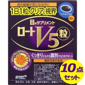 ロートV5 30粒 10点セット 1日1粒 1箱 ロート製薬 機能性表示食品