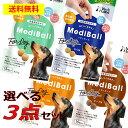 <全国送料無料!><クイックポスト(追跡付き)> MediBall ForDog メディボール 犬用 選べる3点 セット 投薬…