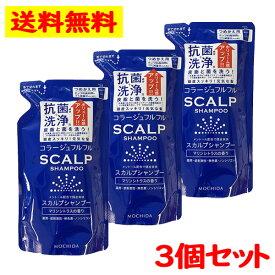 コラージュフルフルスカルプシャンプー マリンシトラスの香り 詰替用 260ml 3個セット 抗菌 洗浄力 【持田ヘルスケア】