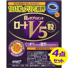 <全国送料無料!> ロートV5 30粒 4点セット 1日1粒 1箱 ロート製薬 機能性表示食品