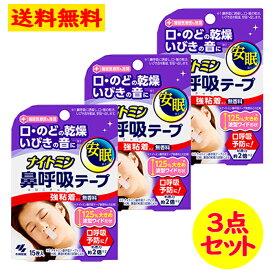ナイトミン 鼻呼吸テープ 強粘着 無香料 15枚入 3点セット 安眠 口呼吸予防 いびき音軽減【小林製薬】