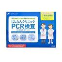 [宅配便]にしたんクリニックPCR検査キット【PCR検査日本製 PCR検査 唾液 PCR キット 証明書 陰性証明書 検査 PCR検査…