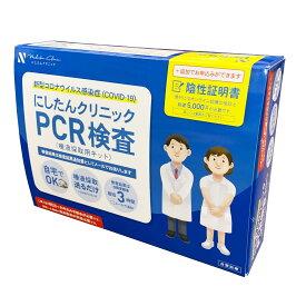 [宅配便]にしたんクリニック【PCR検査日本製 PCR検査 唾液 PCR キット 証明書 陰性証明書 検査 PCR検査キット 自費検査