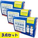 [宅配便]にしたんクリニック【PCR検査 3点セット】日本製 PCR検査 唾液 PCR キット 証明書 陰性証明書 検査 PCR検査キ…