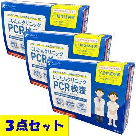[宅配便]にしたんクリニック【PCR検査 3点セット】日本製 PCR検査 唾液 PCR キット 証明書 陰性証明書 検査 PCR検査キット 自費検査