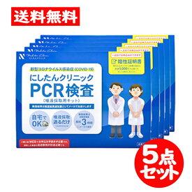 [宅配便]にしたんクリニック【PCR検査 5点セット】 日本製 PCR検査 唾液 PCR キット 証明書 陰性証明書 検査 PCR検査キット 自費検査