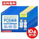 [宅配便]にしたんクリニック【PCR検査 10点セット】 日本製 PCR検査 唾液 PCR キット 証明書 陰性証明書 検査 PCR検査…