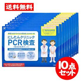 [宅配便]にしたんクリニック【PCR検査 10点セット】 日本製 PCR検査 唾液 PCR キット 証明書 陰性証明書 検査 PCR検査キット 自費検査