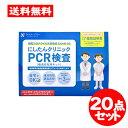 [宅配便]にしたんクリニック【PCR検査 20点セット】 日本製 PCR検査 唾液 PCR キット 証明書 陰性証明書 検査 PCR検査…