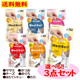 MediBall ForCat メディボール 猫用 選べる3点 セット 投薬補助 おやつ 15個入り ササミ かつお チーズ まぐろ ほたてシチュー たら 【Vet's Labo】