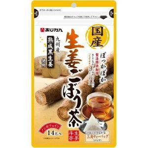 <全国送料無料!> あじかん 国産生姜ごぼう茶 1.2g×14包 九州産 熟成黒生姜