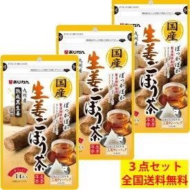 あじかん 国産生姜ごぼう茶 1.2g×14包 3点セット 九州産 熟成黒生姜