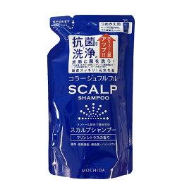 コラージュフルフル スカルプ シャンプー マリン シトラスの香り 詰替用 260ml 抗菌 頭皮 かゆみ アミノ酸 持田ヘルスケア