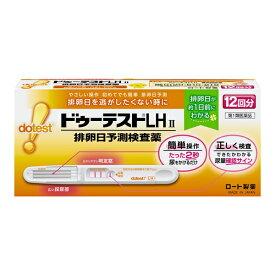 【第1類医薬品】 ドゥーテストLHII 12回分 ドゥーテスト ※要承諾商品 【承諾】ボタンを押してください