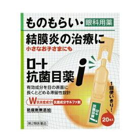 [宅配便]【第2類医薬品】 ロート抗菌目薬i 0.5ml*20本入 【ロート】