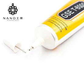 【T-8000 50ml】ハンドメイド用 接着剤 高品質 ★1本(50ml)★ ボンド 接着剤 ハンドメイド用品 高品質 ノズルが細く垂れにくい
