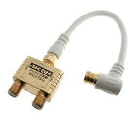 ホーリック アンテナ2分配器 24金メッキ BS/CS/地デジ/4K8K放送対応 全端子電流通過型 ケーブル付属(S-4C-FB) 10cm ホワイト(HATG01-2SP125GDW) メーカー在庫品