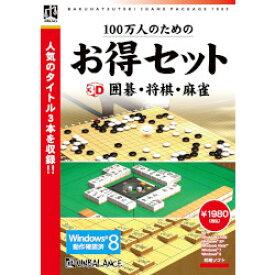アンバランス 100万人のためのお得セット 3D囲碁・将棋・麻雀(対応OS:その他)(GHS-399) 目安在庫=△