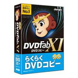 ジャングル DVDFab XI DVD コピー(対応OS:その他)(JP004681) 目安在庫=○