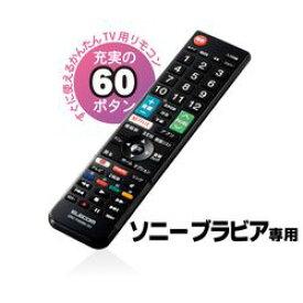 【P5E】エレコム かんたんTVリモコン第2弾 ソニー・ブラビア用 ブラック(ERC-TV02BK-SO) メーカー在庫品