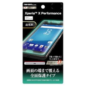 レイ・アウト Xperia X Performance 液晶保護フィルム TPU 光沢 フルカバー(RT-RXPXPF/WZ1) 目安在庫=○