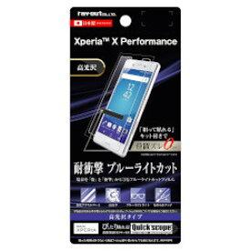 レイ・アウト Xperia X Performance 液晶保護F 5H 耐衝撃 BLC アクリル 高光沢(RT-RXPXPFT/S1) 目安在庫=△