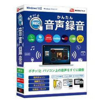 데넷트 간단 음성 녹음(대응 OS:그 외)(DE-392) 기준 재고=○