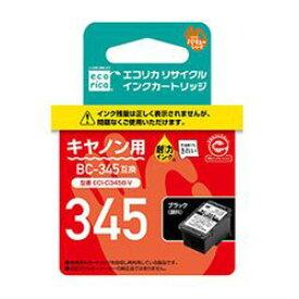 【P5E】エコリカ リサイクルインク カートリッジ キャノン CANON BC-345 BK ブラック(ECI-C345B-V) メーカー在庫品