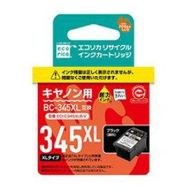 【P5E】エコリカ CANON BC-345XL ブラック 残量検知非対応 大容量(ECI-C345XLB-V) メーカー在庫品