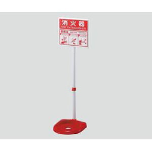 アズワン 消火器スタンド 表示板付 (1台)(376-21A) 目安在庫=△