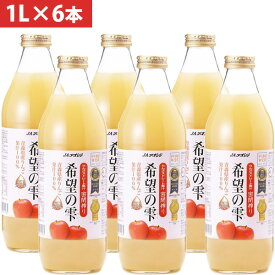 アオレン 青森の味!りんごジュース希望の雫 品種ブレンド 瓶1000ml×6本(913) 目安在庫=○