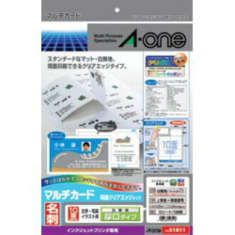 A-one 51811 multi-cardinkjet-only thick mouth double-sided white standard inventory = 1