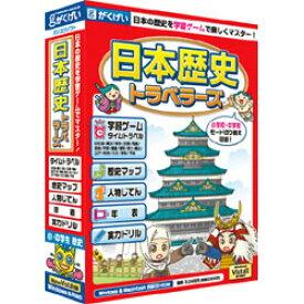 がくげい 日本歴史トラベラーズ(対応OS:WIN&MAC)(GMCD-016D) 目安在庫=△