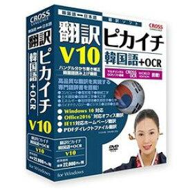 クロスランゲージ 翻訳ピカイチ 韓国語 V10+OCR(対応OS:WIN)(11531-01) 目安在庫=△