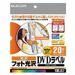 エレコム EDT-KUDVD1S DVDラベル メーカー在庫品[メール便対象商品]