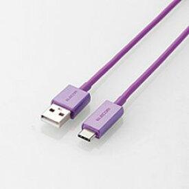 【P10E】エレコム スマートフォン用USBケーブル USB(A-C) カラフル 1.2m パープル(MPA-FACCL12PU) メーカー在庫品