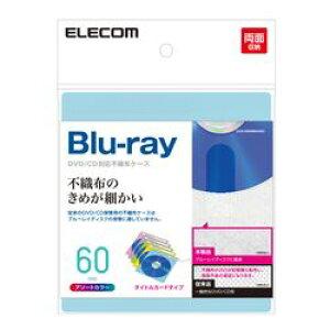 【P5E】エレコム 不織布ケース カード付 60枚収納 5色アソート CCD-NIWB60ASO(CCD-NIWB60ASO) メーカー在庫品
