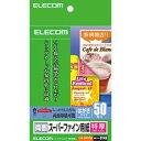 エレコム ハガキ用紙/両面無地/ポストカード/50枚 EJK-SRTH50 メーカー在庫品