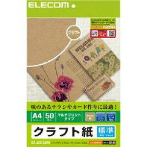 エレコム クラフト紙(標準) A4サイズ 50枚入り EJK-KRA450 メーカー在庫品