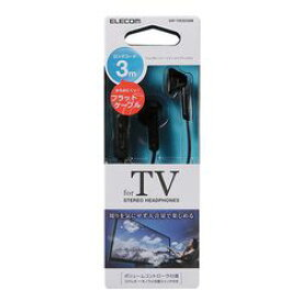 【P5E】エレコム テレビ用ヘッドホン/インナーイヤー/ステレオ/3.0m/ブラック(EHP-TVIE0230BK) メーカー在庫品