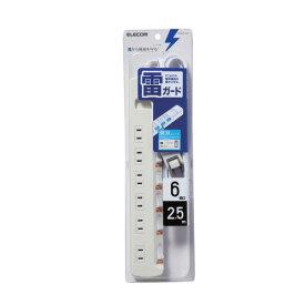 【P5E】エレコム 省エネタップ 無灯個別スイッチ 雷ガード付 6個口 2.5m ホワイト(T-K5B-2625WH) メーカー在庫品