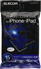 【P5E】エレコム iPad用液晶クリーナー ウェットクリーニングティッシュ(AVA-WCDP15P) メーカー在庫品