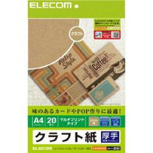 【P5E】エレコム クラフト紙(厚手) A4サイズ 20枚入り EJK-KRAA420(EJK-KRAA420) メーカー在庫品