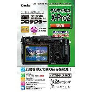 Kenko Tokina 液晶プロテクター フジ X-Pro2用 KLP-FXPRO2 メーカー在庫品