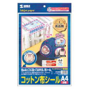 サンワサプライ JP-NU4 インクジェット用コットン布シール メーカー在庫品
