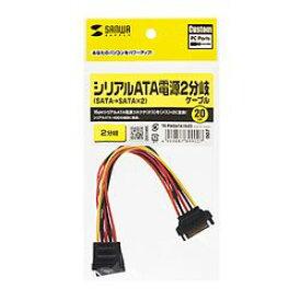 サンワサプライ TK-PWSATA10-02 シリアルATA電源分岐ケーブル メーカー在庫品