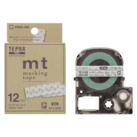 キングジム PROテープカートリッジ マスキングテープ「mt」ラベル SPJ12BB 12mm 目安在庫=○