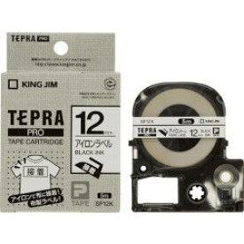 キングジム テプラPROテープカートリッジ アイロンラベル 白 黒文字 12mm SF12K 目安在庫=○