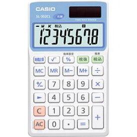 カシオ計算機 カシオ 電卓 8桁 手帳タイプ 抗菌電卓 SL-302CL-N メーカー在庫品