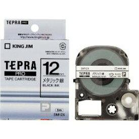 キングジム テプラPROメタリックテープ 12mm 銀/黒文字 SM12X 目安在庫=○